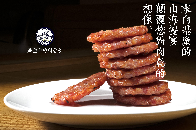 啵啵肉乾(飛魚卵豬肉乾)